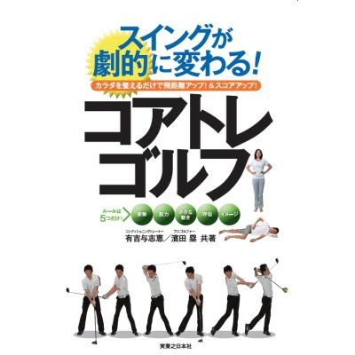 画像1: コアトレゴルフ  〜スイングが劇的に変わる!〜