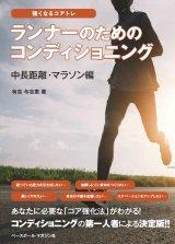 ランナーのためのコンディショニング 中長距離・マラソン編  ―強くなるコアトレ