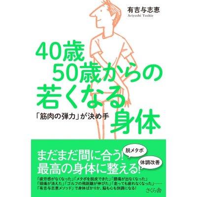 40歳50歳からの若くなる身体